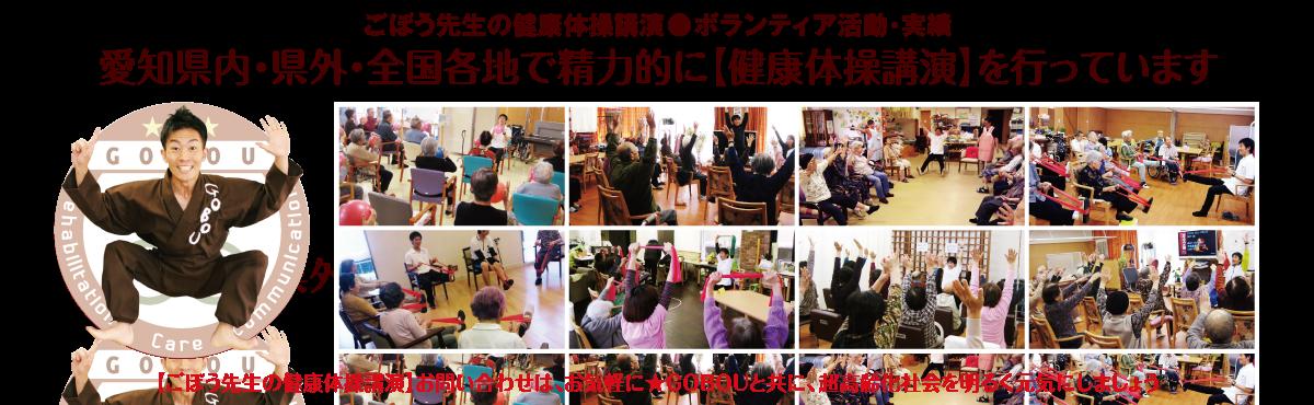 ごぼう先生_ボランティア活動【GOBOU】愛知県・幸田町|健康体操|デイサービス|リハビリテーション|介護|お年寄りが集まるカフェ経営