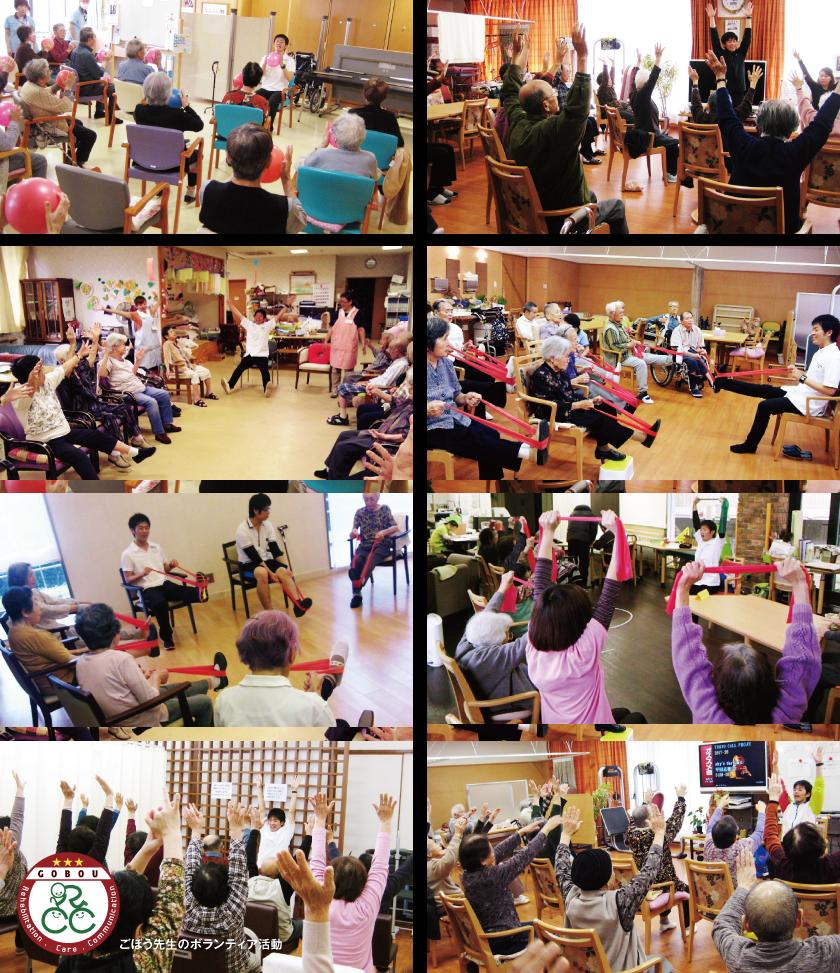 ごぼう先生のボランティア活動【GOBOU】愛知県・岡崎市|健康体操|デイサービス|リハビリテーション|介護|お年寄りが集まるカフェ経営