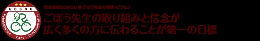 ごぼう先生の取り組みと信念が広く多くの方に伝わることが第一の目標【GOBOU】愛知県・岡崎市|健康体操|デイサービス|リハビリテーション|介護|お年寄りが集まるカフェ経営