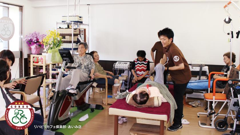 リハビリカフェ倶楽部・あいみ店【GOBOU】愛知県・岡崎市|健康体操|デイサービス|リハビリテーション|介護|お年寄りが集まるカフェ経営