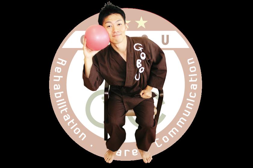 ボールを使った体操[バランス力、俊敏性を高める/R70-ごぼう先生の健康体操]DVD【GOBOU】愛知県・幸田町