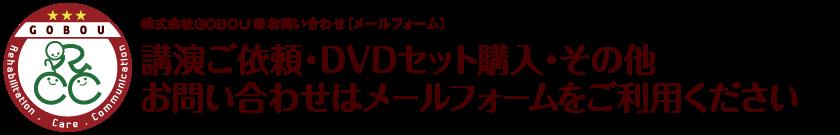 講演ご依頼・DVDセット購入・その他-お問い合わせはメールフォームをご利用ください_GOBOU【愛知県・岡崎市】ごぼう先生