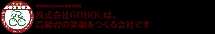 株式会社GOBOUは、高齢者の笑顔をつくる会社です【GOBOU】愛知県・岡崎市|健康体操|デイサービス|リハビリテーション|介護|お年寄りが集まるカフェ経営