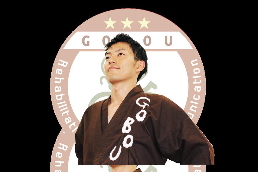 株式会社GOBOU 代表・簗瀬寛・ごあいさつ