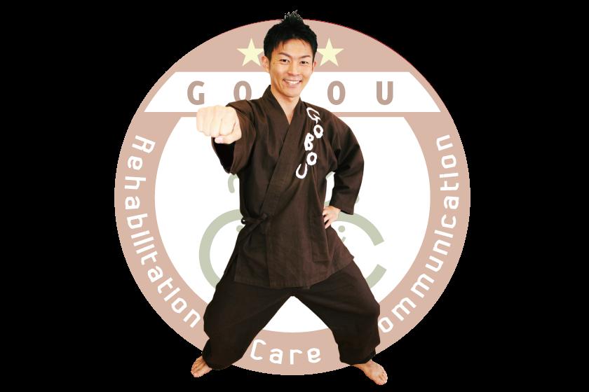 企業様・市町村様へ・ごぼう先生とコラボ・企画しませんか【GOBOU】愛知県・幸田町|健康体操|デイサービス|リハビリテーション|介護|お年寄りが集まるカフェ経営
