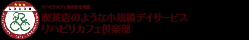 喫茶店のような小規模デイサービス-リハビリカフェ倶楽部【GOBOU】ごぼう先生|愛知県・岡崎市|健康体操|デイサービス|リハビリテーション|介護|お年寄りが集まるカフェ経営
