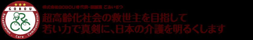 超高齢化社会の救世主を目指して-若い力で真剣に、日本の介護を明るくします【GOBOU】愛知県・岡崎市|健康体操|デイサービス|リハビリテーション|介護|お年寄りが集まるカフェ経営
