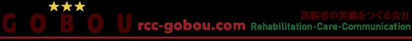 活動報告・NEWS・メディア掲載【GOBOU】ごぼう先生|愛知県・岡崎市|健康体操|デイサービス|リハビリテーション|介護|お年寄りが集まるカフェ経営