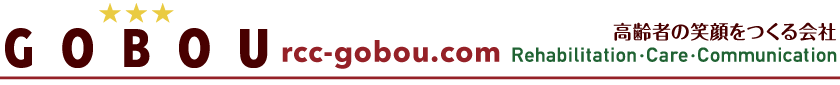 【GOBOU】ごぼう先生|愛知県・岡崎市|健康体操|デイサービス|リハビリテーション|介護|お年寄りが集まるカフェ経営