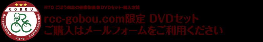 GOBOU_rcc-gobou.com限定-DVDセット-ご購入はメールフォームをご利用ください