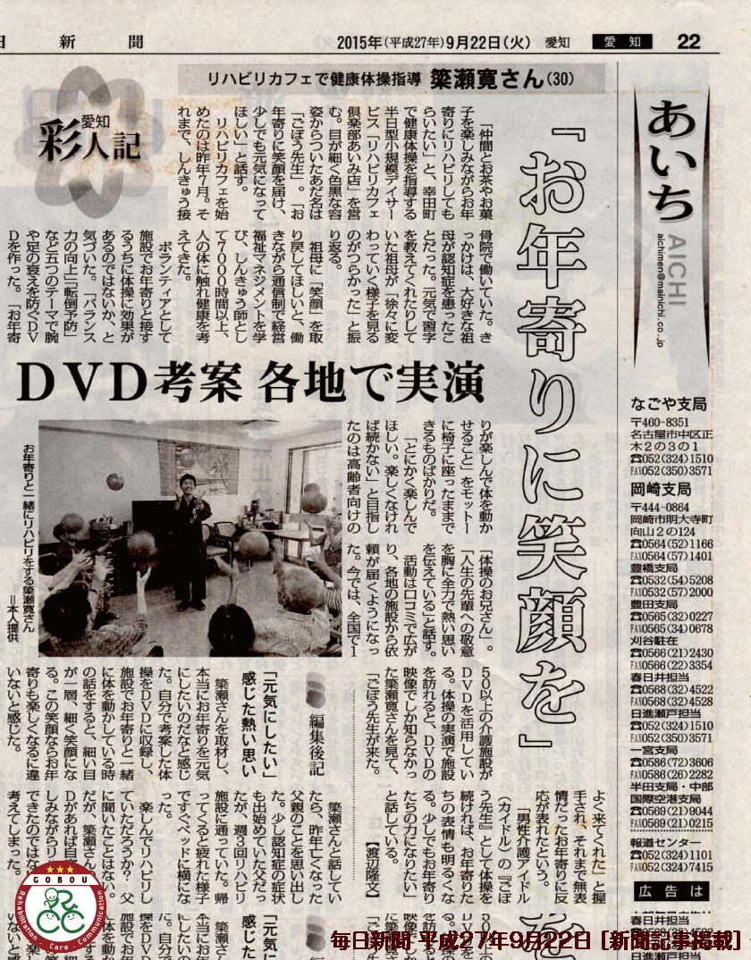 毎日新聞_新聞記事掲載【GOBOU】愛知県・岡崎市|健康体操|デイサービス|リハビリテーション|介護|お年寄りが集まるカフェ経営