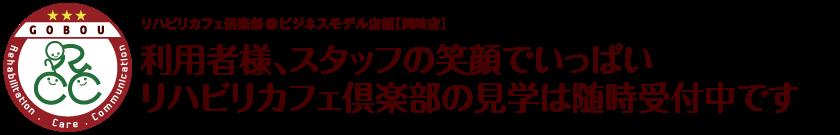 リハビリカフェ倶楽部-ビジネスモデル店舗[岡崎店]【GOBOU】愛知県・岡崎市|健康体操|デイサービス|リハビリテーション|介護|お年寄りが集まるカフェ経営