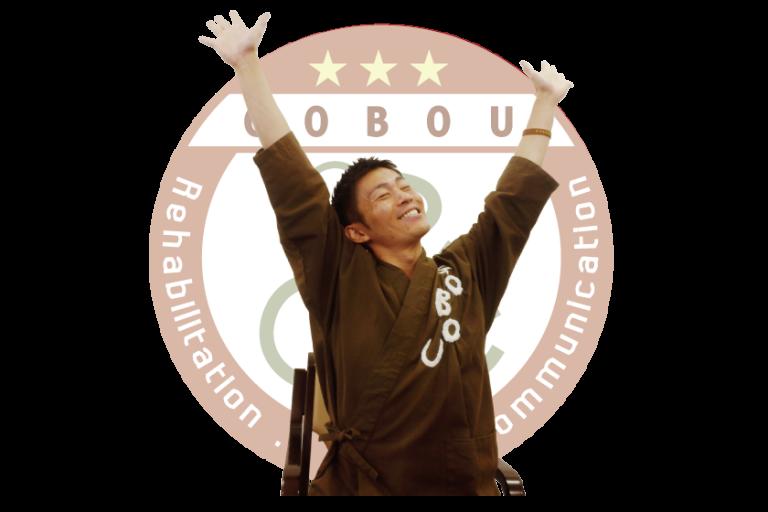 朝の体操_【GOBOU】愛知県・岡崎市|健康体操|デイサービス|リハビリテーション|介護|お年寄りが集まるカフェ経営