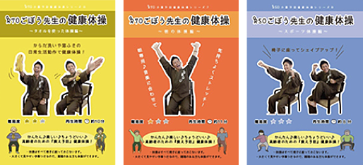 R70-ごぼう先生の健康体操_介護予防新作6〜8【GOBOU】愛知県・岡崎市|健康体操|デイサービス|リハビリテーション|介護|お年寄りが集まるカフェ経営