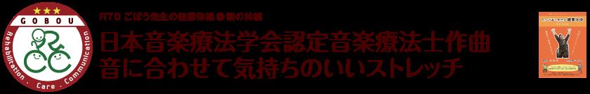GOBOU_日本音楽療法学会認定音楽療法士作曲-音に合わせて気持ちのいいストレッチ