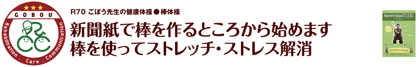 棒体操_新聞紙で棒を作るところから始めます-棒を使ってストレッチ・ストレス解消【GOBOU】ごぼう先生|健康体操|高齢者専用|DVD