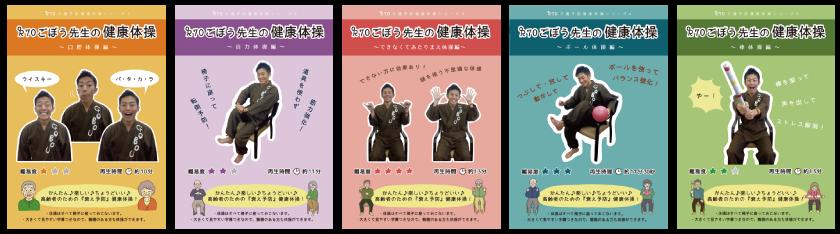 R70-ごぼう先生の健康体操_DVDセット【GOBOU】愛知県・岡崎市|健康体操|デイサービス|リハビリテーション|介護|お年寄りが集まるカフェ経営