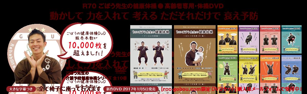 R70-ごぼう先生の健康体操DVD【GOBOU】愛知県・岡崎市|健康体操|デイサービス|リハビリテーション|介護|お年寄りが集まるカフェ経営