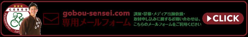 gobou-sensei.com専用メールフォーム ごぼう先生・GOBOU 出演・取材・依頼 イベント・TV 介護予防・認知症予防DVD お年寄りのアイドル・カイドル 簗瀬寛