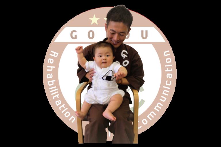 おにごぼ体操_【GOBOU】愛知県・岡崎市|健康体操|デイサービス|リハビリテーション|介護|お年寄りが集まるカフェ経営