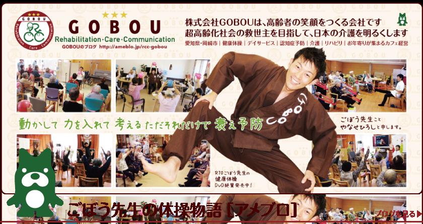 ごぼう先生の体操物語_アメブロ【GOBOU】愛知県・岡崎市|健康体操|デイサービス|リハビリテーション|介護|お年寄りが集まるカフェ経営