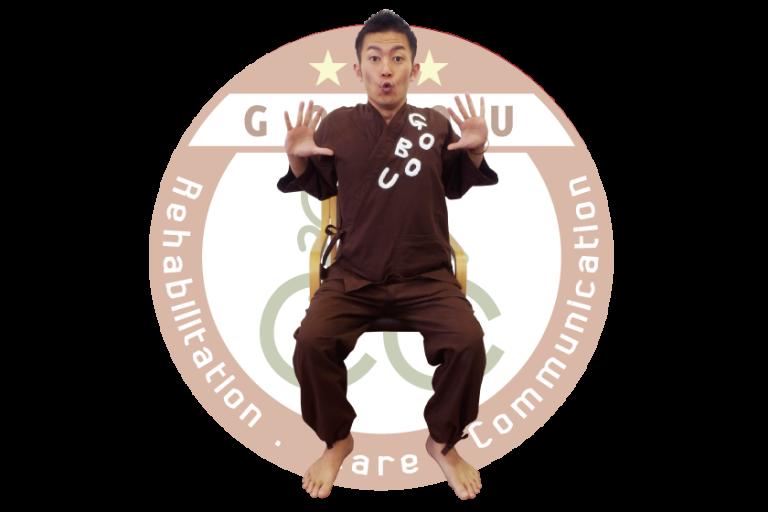 すぅはぁ体操_【GOBOU】愛知県・岡崎市|健康体操|デイサービス|リハビリテーション|介護|お年寄りが集まるカフェ経営