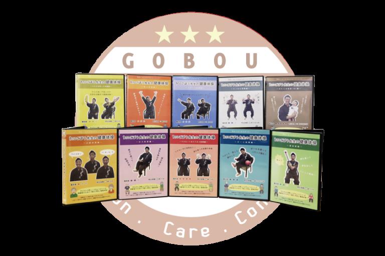 R70-ごぼう先生の健康体操_DVDセット【GOBOU】愛知県・幸田町|健康体操|デイサービス|リハビリテーション|介護|お年寄りが集まるカフェ経営