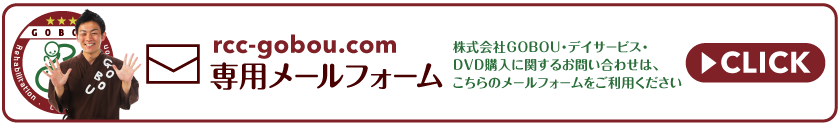 rcc-gobou.com_専用メールフォーム 株式会社GOBOU愛知県・岡崎市 健康体操 デイサービス リハビリテーション 介護 お年寄りが集まるカフェ経営