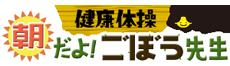 健康体操_朝だよ!ごぼう先生_時代劇専門チャンネル