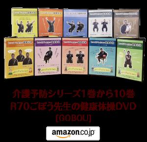 GOBOU_amazon_ごぼう先生の健康体操DVD全巻