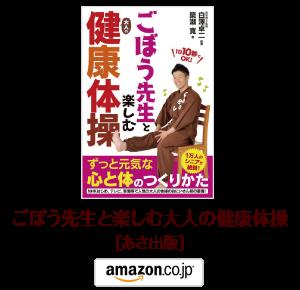 GOBOU_amazon_あさ出版_ごぼう先生と楽しむ大人の健康体操