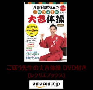 GOBOU_amazon_レクリエ_大吉体操DVD