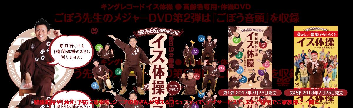 キングレコード_イス体操DVD【GOBOU】愛知県・岡崎市|健康体操|デイサービス|介護|お年寄りが集まるカフェ経営