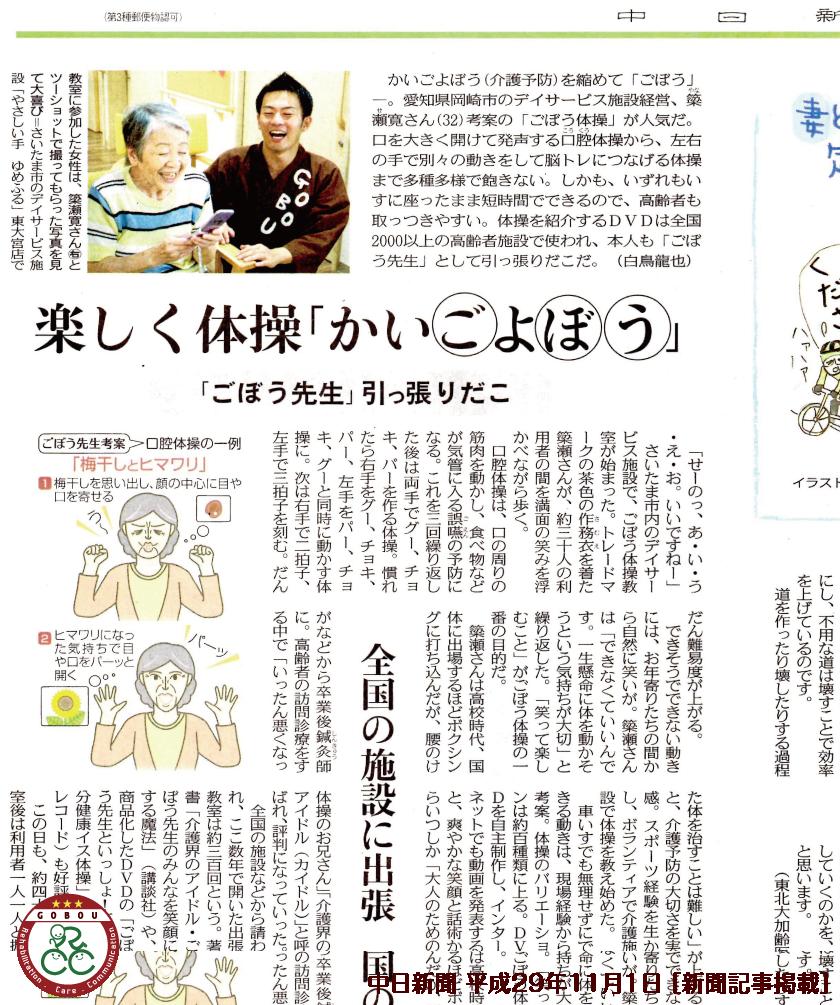 ごぼう先生_記事掲載_中日新聞20171101【GOBOU】愛知県・岡崎市|健康体操|デイサービス|高齢者ケア|やなせひろし