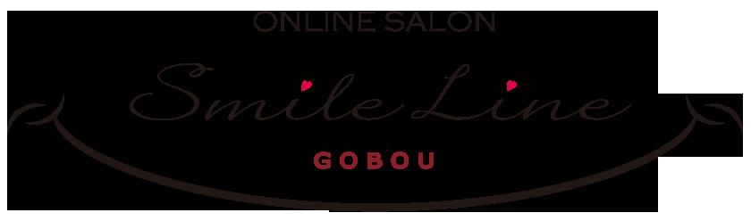 GOBOU【Smile Line】ごぼう先生のオンラインサロン詳細はこちら