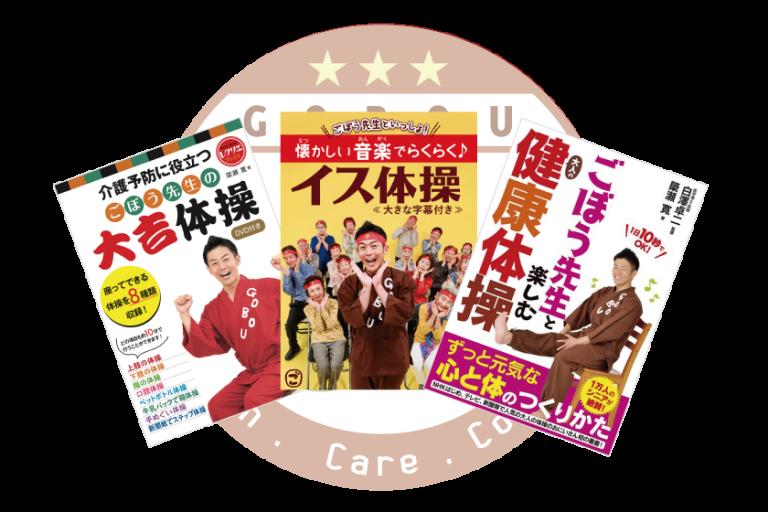GOBOU_著作本・DVD【GOBOU】愛知県・岡崎市|健康体操|デイサービス|高齢者ケア|やなせひろし