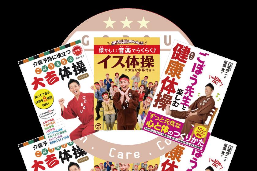 ごぼう先生の著作[本・DVD紹介]