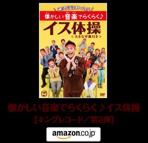 GOBOU_amazon_キングレコード第2弾_懐かしい音楽でイス体操_ごぼう音頭