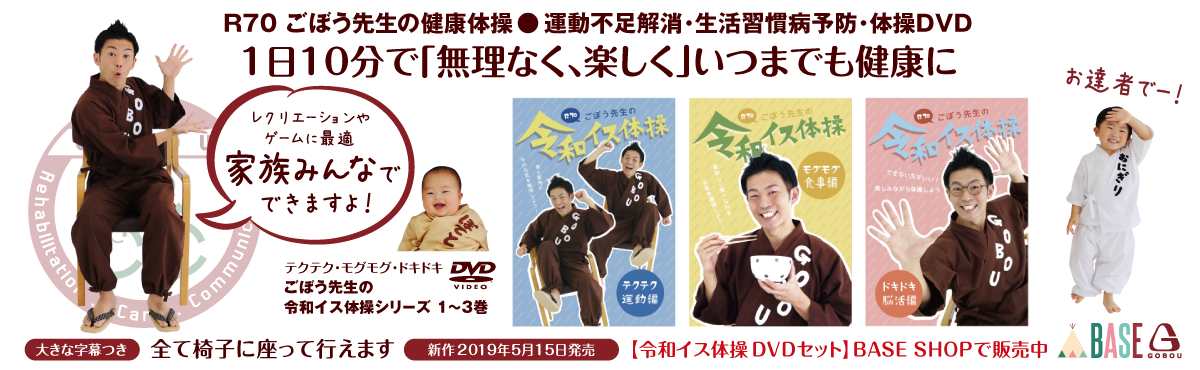 ごぼう先生の令和イス体操シリーズ_新作DVD_2019年5月15日発売_BASE-SHOPで販売中