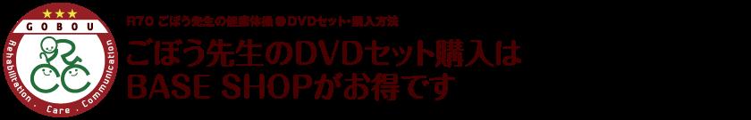 DVDセット・購入方法_ごぼう先生のDVDセット購入はBASE-SHOPがお得です