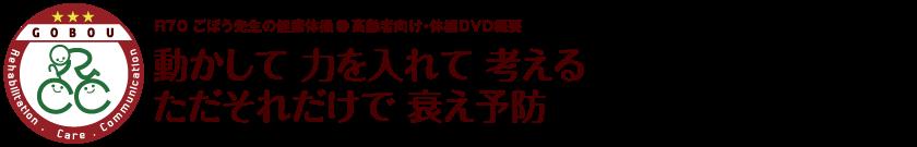 GOBOU_高齢者向け体操DVD概要_動かして力を入れて考える_ただそれだけで衰え予防