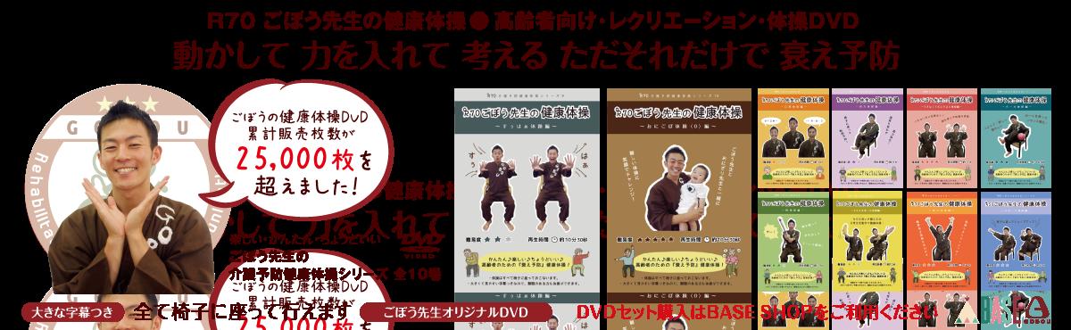 R70-ごぼう先生の健康体操DVD【GOBOU】愛知県・岡崎市|健康体操|レクリエーション|デイサービス|リハビリテーション|介護|お年寄りが集まるカフェ経営