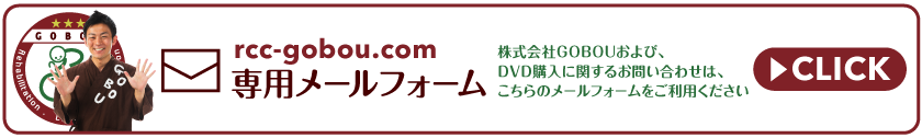 rcc-gobou.com_専用メールフォーム|株式会社GOBOU|愛知県・岡崎市|健康体操|デイサービス、リハビリテーション、高齢者向け介護予防体操DVDの企画・制作・販売|ごぼう先生のYouTube