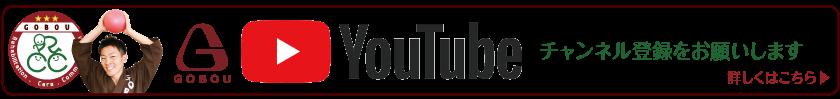 ごぼう先生のYouTubeチャンネル登録をお願いします|株式会社GOBOU|愛知県・岡崎市|健康体操|デイサービス、リハビリテーション、高齢者向け介護予防体操DVDの企画・制作・販売
