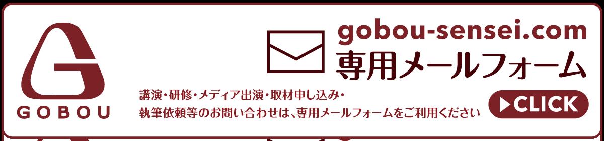 ごぼう先生へのお問い合わせ|GOBOU|メールフォーム|出演・取材・依頼|イベント・TV|介護予防・認知症予防DVD|お年寄りのアイドル・カイドル|簗瀬寛