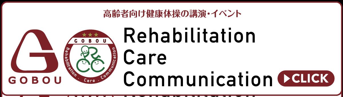 RCC_高齢者向け健康体操の講演・イベント