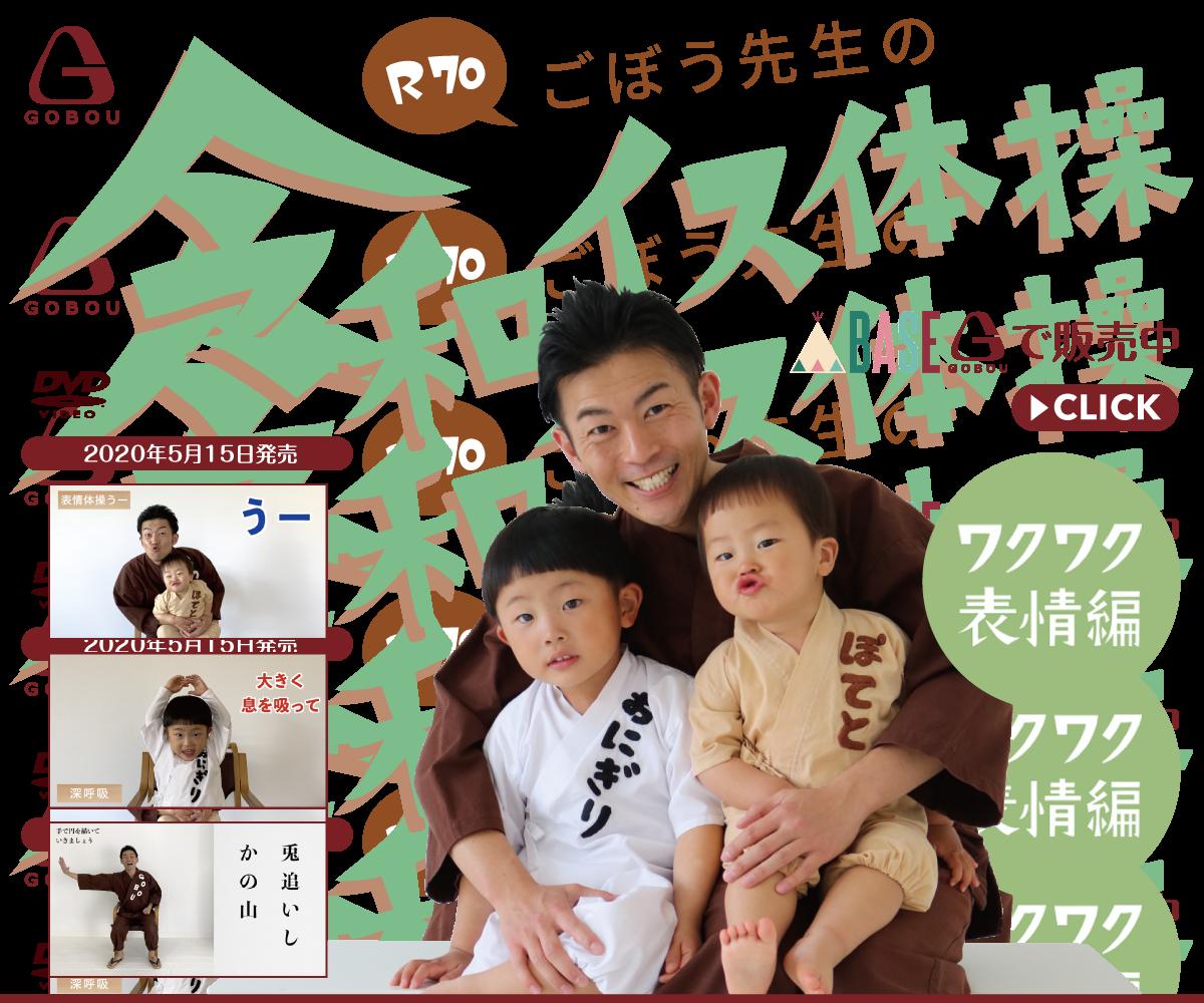 ごぼう先生の令和イス体操シリーズ_ワクワク表情編_DVD_2020年5月15日発売_BASE-SHOPで販売中