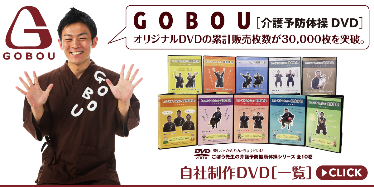 株式会社GOBOU_自社制作DVD・GOBOUオリジナルDVD・介護予防体操DVD