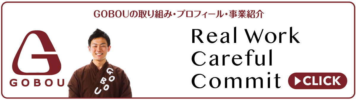 RCC_GOBOUの取り組み・プロフィール・事業紹介