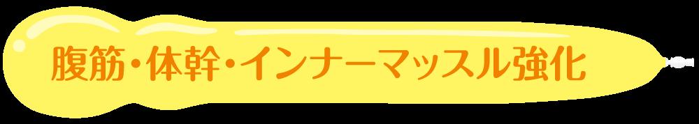 腹筋・体幹・インナーマッスル強化_ごぼう先生のロケットふうせん体操